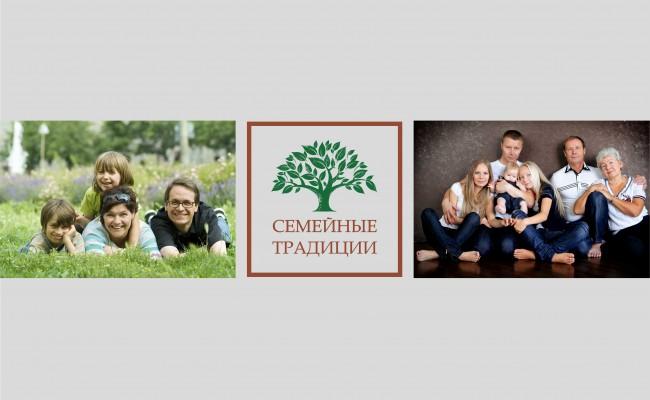 Семейные-традиции