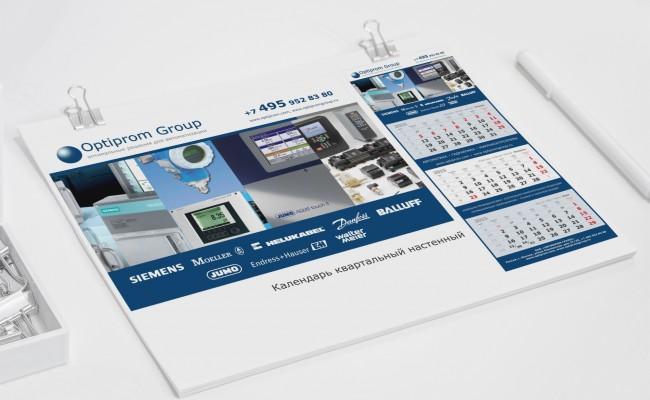 Календарь квартальный Optiprom Group